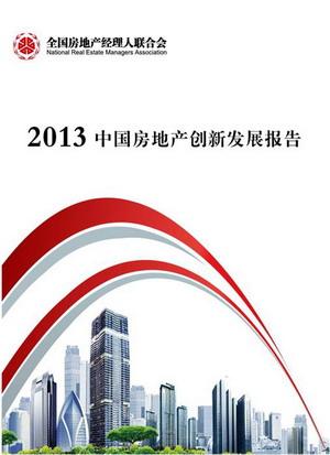 《2013中国房地产创新发展报告》