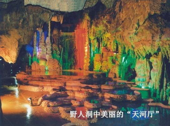 溶洞旅游的创新开发-湖北房县野人洞提升策划