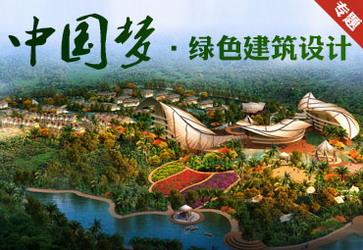 绿色生态建筑设计专题